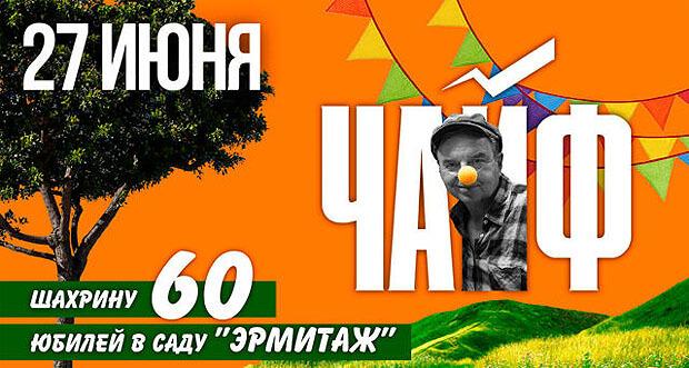 Лидер группы «ЧайФ» отметит юбилей в саду «Эрмитаж». «Авторадио» приглашает на концерт - Новости радио OnAir.ru