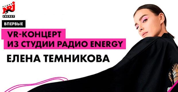Онлайн VR-концерт Темниковой собрал стадион «Уэмбли» в студии Радио ENERGY - Новости радио OnAir.ru