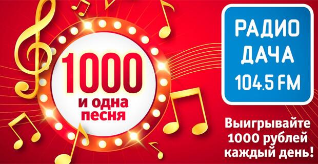 «1000 и одна песня» проходит на «Радио Дача» в Нижнем Новгороде - Новости радио OnAir.ru
