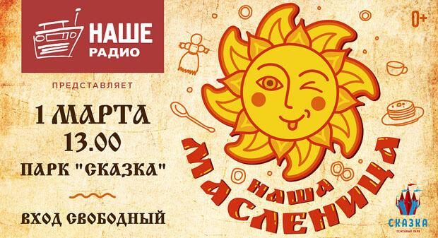 Сказочная Масленица с «НАШИм Радио» - Новости радио OnAir.ru