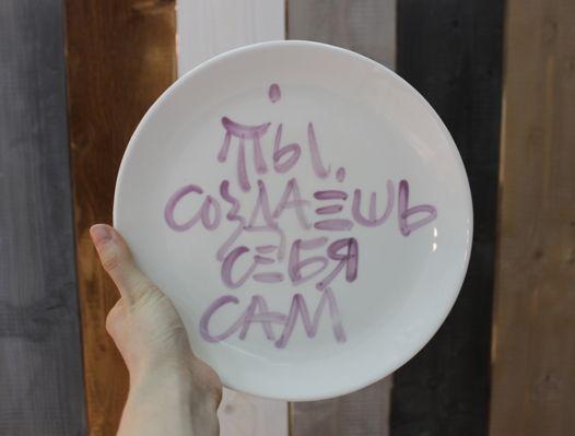 "Тарелка «Ты создаешь себя-сам"""