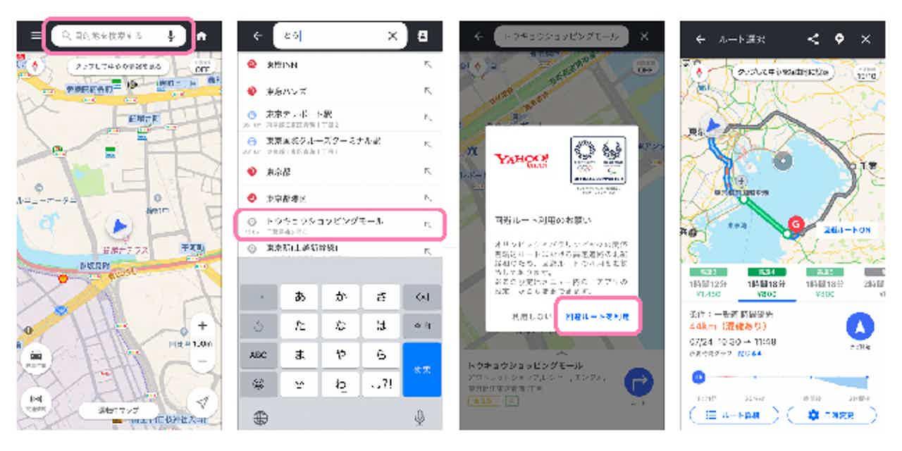 Yahoo!カーナビ、五輪期間中の交通規制に対応したルート検索が可能に