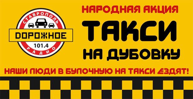 «Дорожное радио Ставрополь» представляет акцию «Такси на Дубовку» - Новости радио OnAir.ru