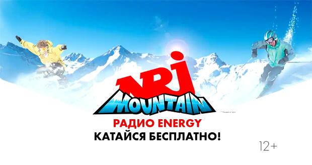 ENERGY IN THE MOUNTAIN 2019 – зимний драйв для слушателей Радио ENERGY - Новости радио OnAir.ru