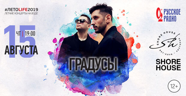 «Русское Радио» и Shore House представляют: группа «Градусы» в проекте #летоlife2019 - Новости радио OnAir.ru