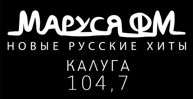 «Маруся ФМ» теперь звучит и в Калуге