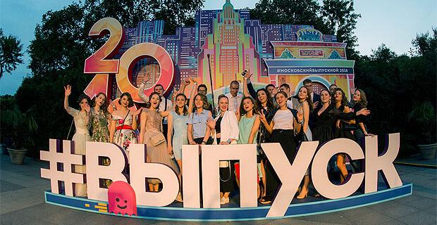 Окончание школы выпускники отметят в Парке Горького вместе с Радио ENERGY - Новости радио OnAir.ru