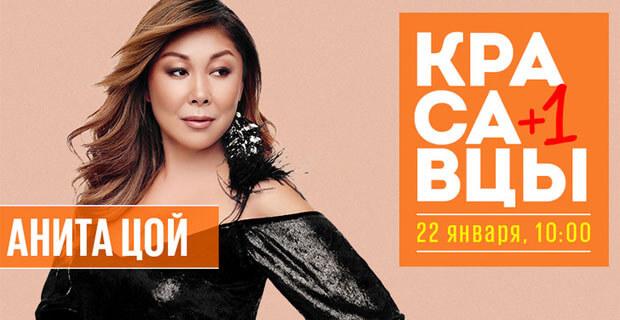 Анита Цой проведет утро с Красавцами Love Radio - Новости радио OnAir.ru
