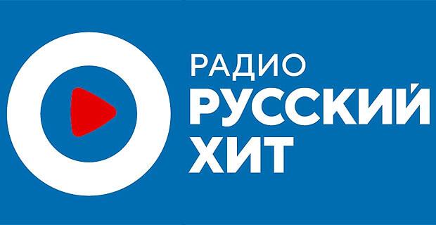 «Русский Хит» включили Воронеж и Липецк - Новости радио OnAir.ru