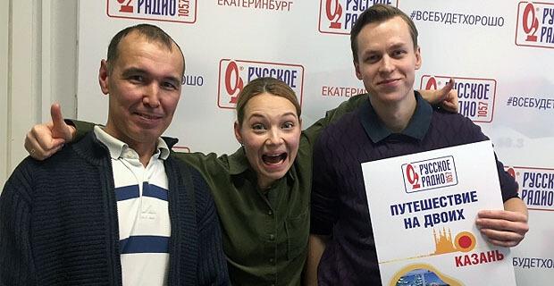 Три слушателя «Русского Радио Екатеринбург» отправятся в зимнее путешествие - Новости радио OnAir.ru
