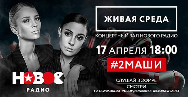#2Маши в программе «Живая Среда» на «Новом Радио» - Новости радио OnAir.ru