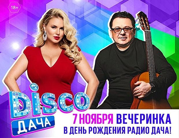 Радио Дача приглашает москвичей и гостей столицы на День рождения - Новости радио OnAir.ru