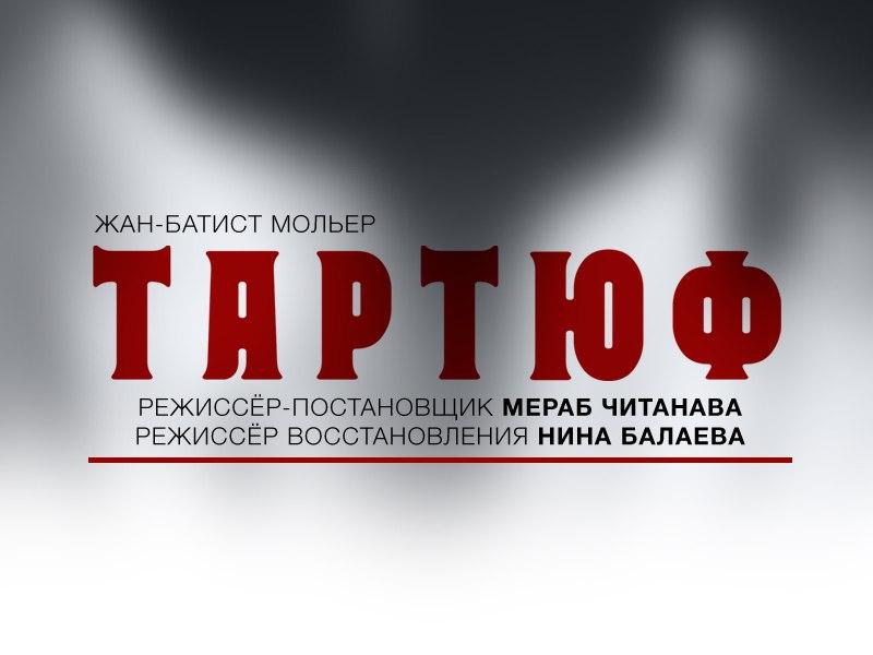 Тартюф