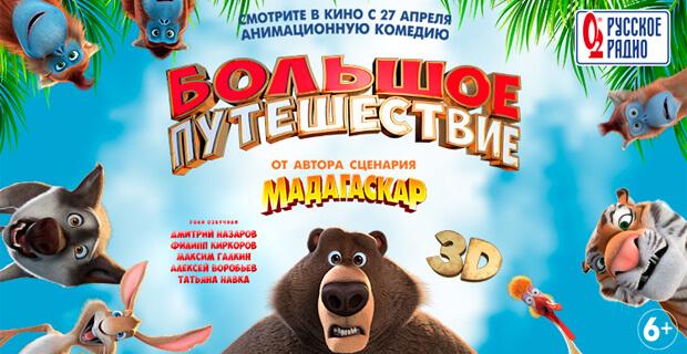 При информационной поддержке «Русского Радио» в прокат выходит анимационный фильм «Большое путешествие» - Новости радио OnAir.ru