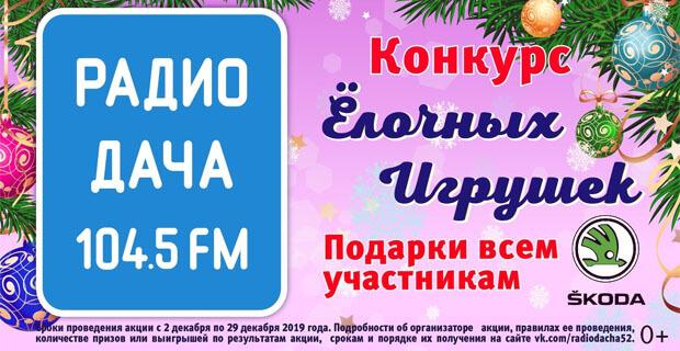 На «Радио Дача» в Нижнем Новгороде стартовал городской конкурс ёлочных игрушек - Новости радио OnAir.ru