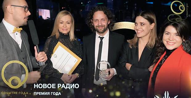 Премия «Нового Радио» признана лучшей в 2018 году за качество, креатив и профессионализм организаторов - Новости радио OnAir.ru