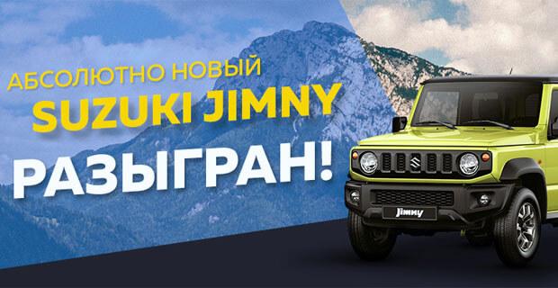 Слушатель «Авторадио» стал обладателем Suzuki Jimny нового поколения - Новости радио OnAir.ru