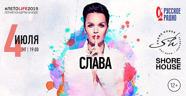 «Русское Радио» и Shore House представляют: певица Слава в проекте #летоlife2019 - Новости радио OnAir.ru
