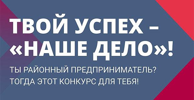 «НАШЕ Радио» выберет лучшего районного предпринимателя Москвы - Новости радио OnAir.ru