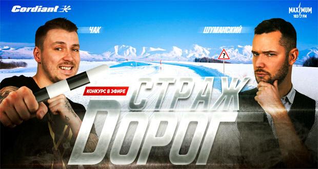 Cordiant и Радио MAXIMUM запускают суперконкурс «Страж дорог» - Новости радио OnAir.ru