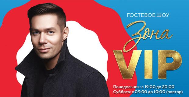 Стас Пьеха в шоу «Зона VIP» в эфире «Русского Хита» - Новости радио OnAir.ru