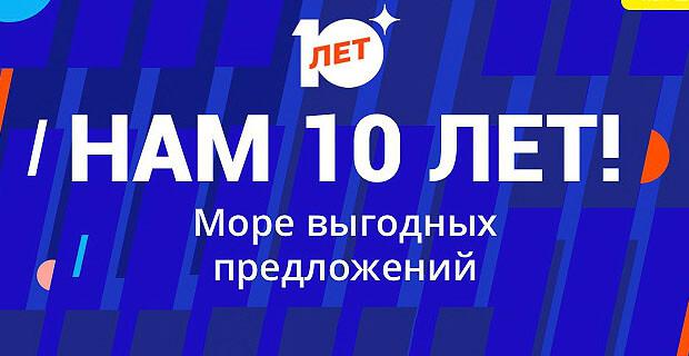 Долгожданная распродажа в честь 10-го Дня Рождения AliExpress - Новости радио OnAir.ru