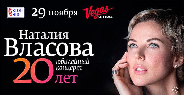 «Русское Радио» приглашает на юбилейный концерт Наталии Власовой - Новости радио OnAir.ru
