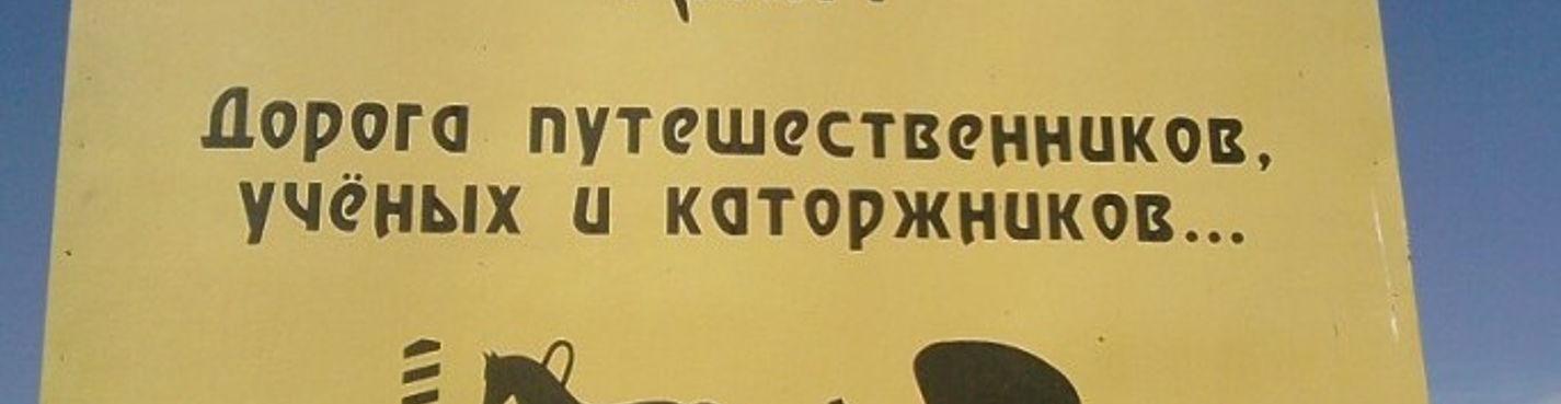 Иркутск каторжный