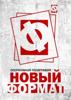 """Оперативная полиграфия """"Новый формат"""""""