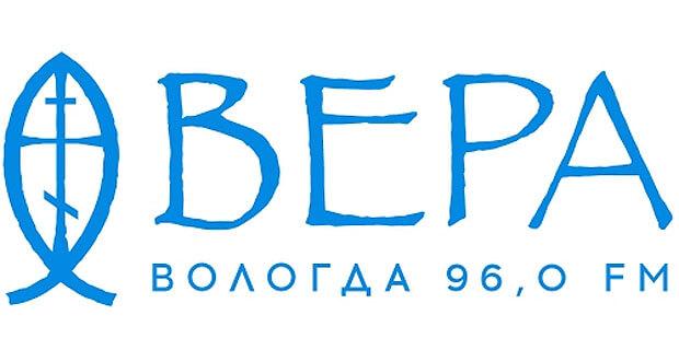 Радио «Вера» начало вещание в Вологде - Новости радио OnAir.ru