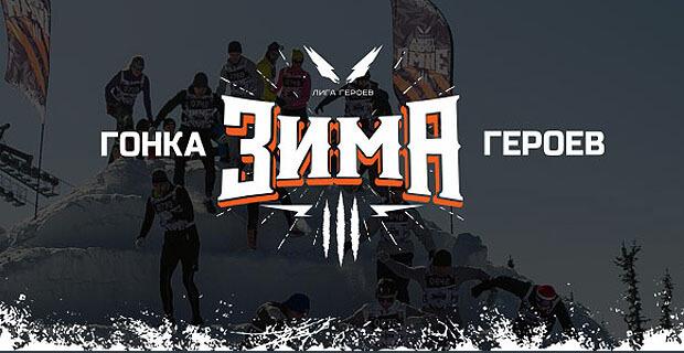Взвод Радио ENERGY готовится к новым вызовам. 8 февраля в Москве пройдет «Гонка Героев Зима» - Новости радио OnAir.ru