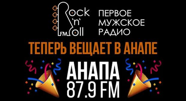 «Rock`n`roll FM» продолжает расширять географию своего вещания - Новости радио OnAir.ru
