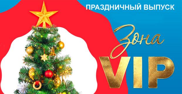 Праздничный выпуск шоу «Зона VIP» на Радио «Русский Хит» - Новости радио OnAir.ru