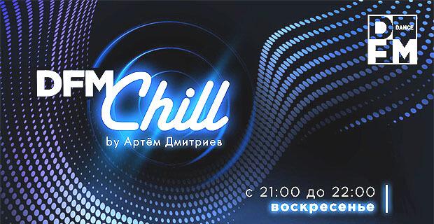 Лучшая музыка для души и сердца в новой программе DFM Chill - Новости радио OnAir.ru