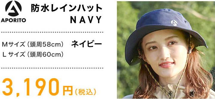 APORITO 防水レインハット NAVY:ネイビー Mサイズ(頭周58cm)、Lサイズ(頭周60cm)3,190円(税込)