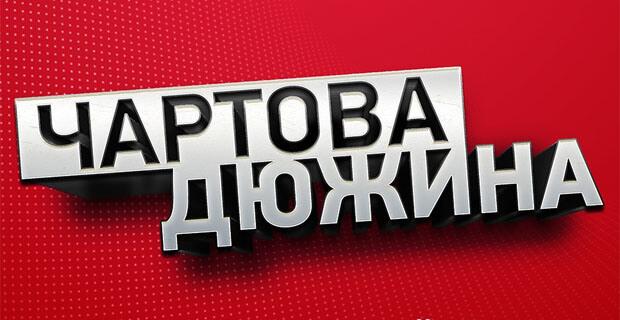 Зафиксировано хакерское вмешательство в голосование премии «ЧАРТОВА ДЮЖИНА - 2020» - Новости радио OnAir.ru