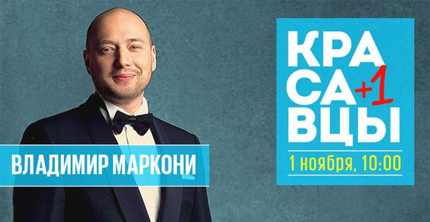 Владимир Маркони придет в гости к Красавцам Love Radio - Новости радио OnAir.ru