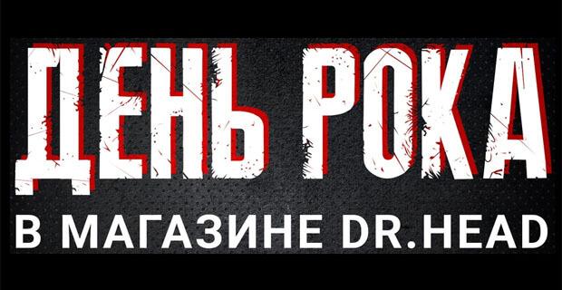 ROCK FM объявляет День Рока - Новости радио OnAir.ru