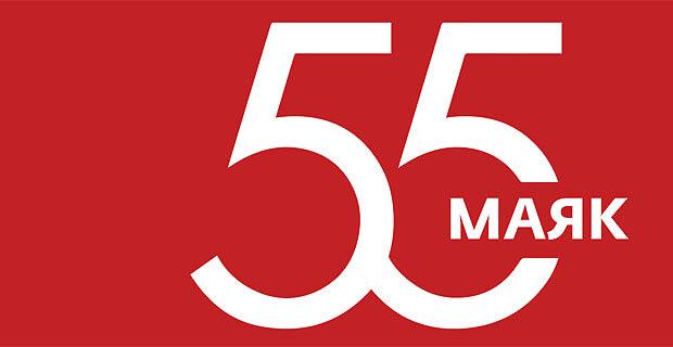 Радио «Маяк» отмечает 55 лет в эфире - Новости радио OnAir.ru