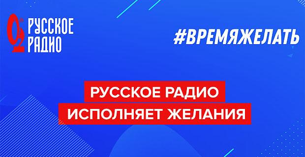 Время желать на «Русском Радио» - Новости радио OnAir.ru