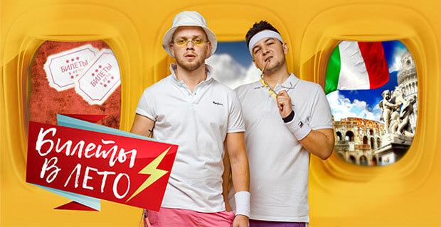 Красавцы Love Radio дарят улётный приз - Новости радио OnAir.ru