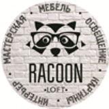 Мастерская RACOON LOFT