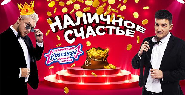 «Наличное счастье»: Красавцы Love Radio сделают тебя богаче - Новости радио OnAir.ru