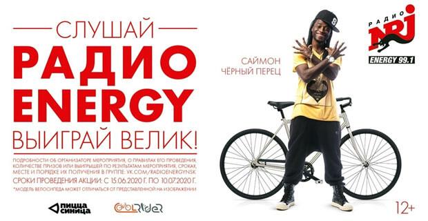 В Новосибирске началась гонка за ENERGY-великами - Новости радио OnAir.ru