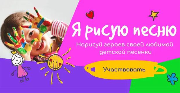 На Детском радио проходит творческий конкурс «Я рисую песню» - Новости радио OnAir.ru