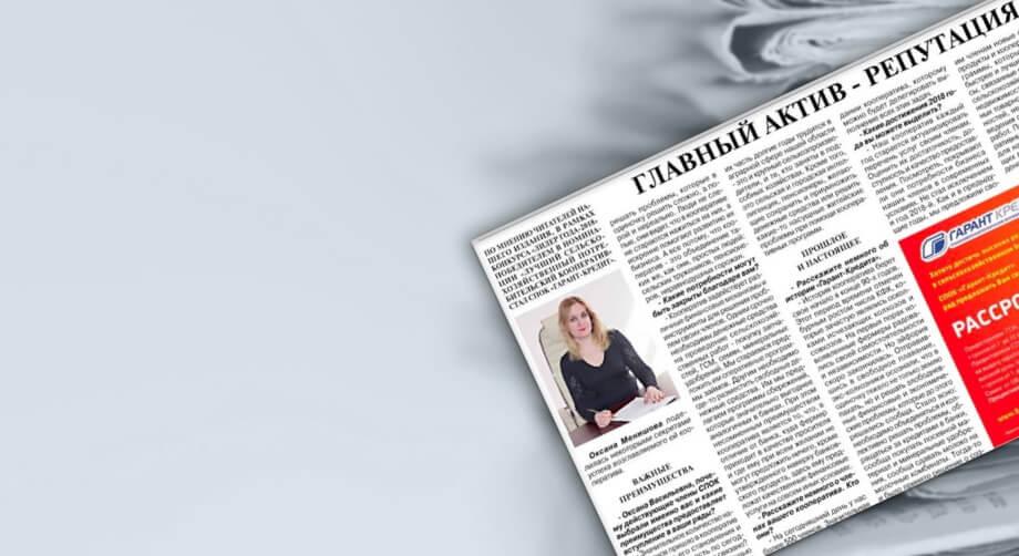 Интервью МенишовойО.В. газете «Аргументы и факты»