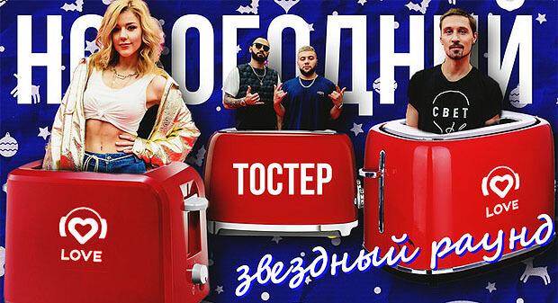 Новогодний тостер Love Radio: обменяйся подарками со звездами - Новости радио OnAir.ru