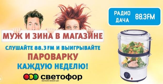 «Муж и Зина в магазине» на «Радио Дача» в Краснодаре