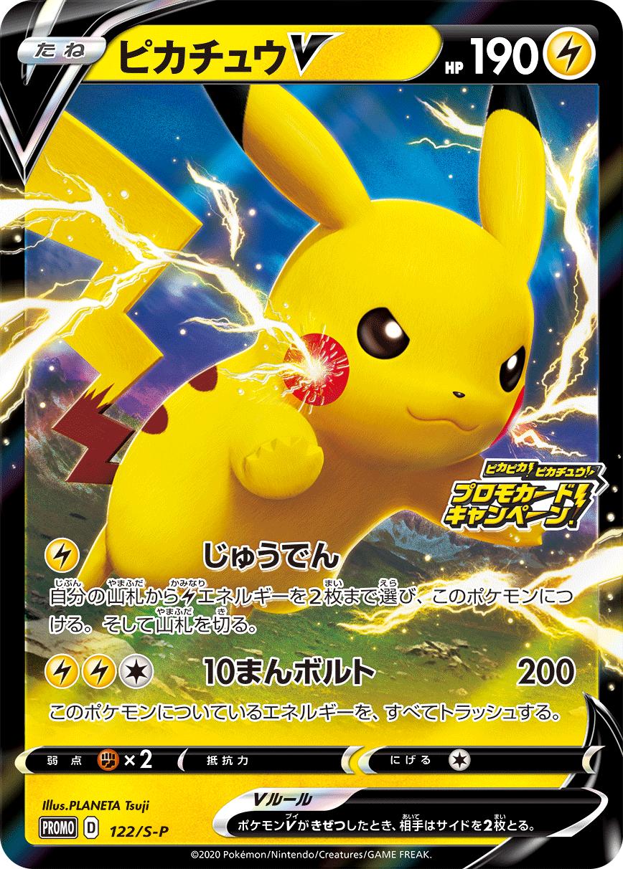 Shining-Legends-Pikachu-V