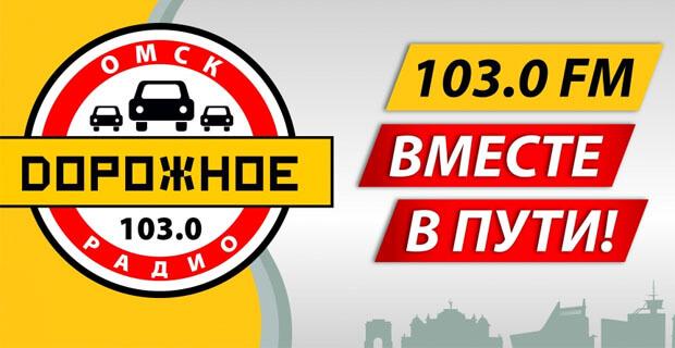 «Дорожное радио» в Омске начало вещание на волне 103.0 FM - Новости радио OnAir.ru